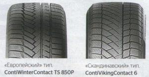 зимние шины европейского и скандинавского типов