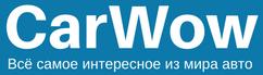 CarWow.ru